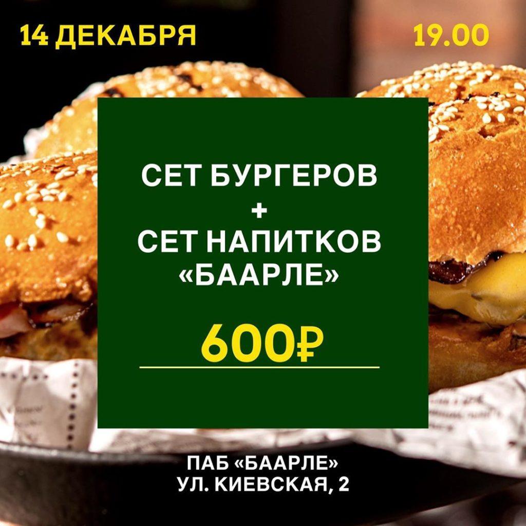 Бургер день