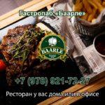 Кейтеринг Симферополь - Ресторан у вас дома или в офисе